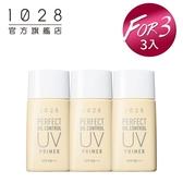 【團購組】1028 超控油肌近完美飾底乳SPF50***(膚色)(3入組)