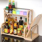 廚房台面置物架調味品收納架實用調味架2層家用省空間調料架落地 名購居家 igo