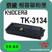 KYOCERA 京瓷 相容碳粉匣 TK-3134 適用:FS-4100DN