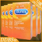 【套套先生】杜蕾斯 凸點裝 衛生套 12入*12盒 /Durex/超薄/保險套/個/盒/片/顆粒/螺紋/凸點