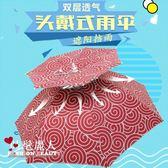 傘帽頭戴傘折疊雨傘帽遮陽防曬傘大號雙層透氣戶外釣魚帽傘 全店88折特惠