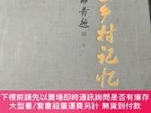 二手書博民逛書店罕見寒亭區鄉村記憶(全三冊)Y72344 政協寒亭區委員會 線裝書局 ISBN:978751204