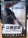 挖寶二手片-E01-105-正版DVD-電影【以舞犯禁】-舞力全開紐約街頭真實版(直購價)