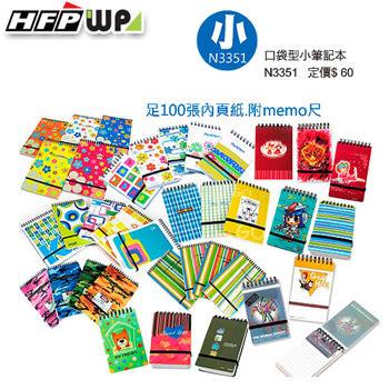 特價$28 口袋型筆記本(小)100張80磅內頁.附索引尺(隨機出色) HFPWP 環保材質 台灣製N3351