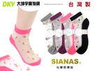 SN-3123 台灣製 仙娜思 花朵愛心蠶絲船形襪 透膚網紗 水晶襪 玻璃襪