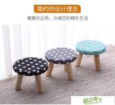 實木凳子時尚沙發凳家用小板凳創意換鞋凳客廳茶几凳布藝成人矮凳