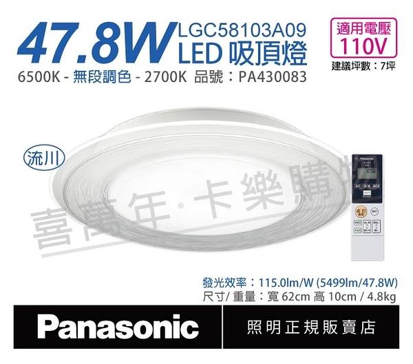Panasonic國際牌 LGC58103A09 LED 47.8W 110V 流川 導光板 調光調色 遙控吸頂燈 _ PA430083