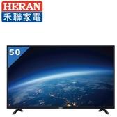 本月促銷贈紅利金1000【禾聯液晶】50吋 FULL HD液晶hd數位電視《HF-50DB1》全機保固3年