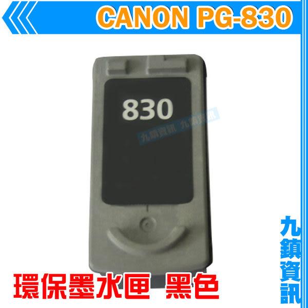 九鎮資訊 CANON PG-830 黑色 環保墨水匣 MP145/MP198/MX308/MX318/IP1880/IP1980