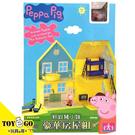 Peppa Pig 粉紅豬小妹 豪華房屋組 TOYeGO 玩具e哥