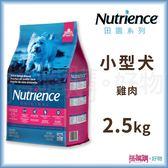 Nutrience紐崔斯『 田園糧 小型成犬配方(雞肉)』2.5kg【搭嘴購】