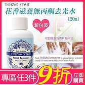 TOKYO STAR花香滋養無丙酮去光水120ml 指甲油卸除液 Nails Mall