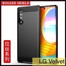 【萌萌噠】LG Velvet (6.8吋) 類金屬碳纖維拉絲紋保護殼 軟硬組合 全包矽膠軟殼 手機殼 手機套