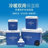 【快出】外賣保溫箱車載冷藏箱戶外便攜家用海鮮食物泡沫塑料保鮮箱