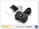 現貨! NISI P1 手機濾鏡支架 套...