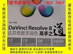二手書博民逛書店DaVinci罕見Resolve 8達芬奇數字調色高手之道Y97