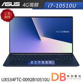 ASUS UX534FTC-0092B10510U 15.6吋 i7-10510U 4G獨顯 FHD 皇家藍筆電(6期0利率)-送無線滑鼠+文青帆布袋