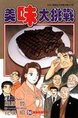 美味大挑戰(94)