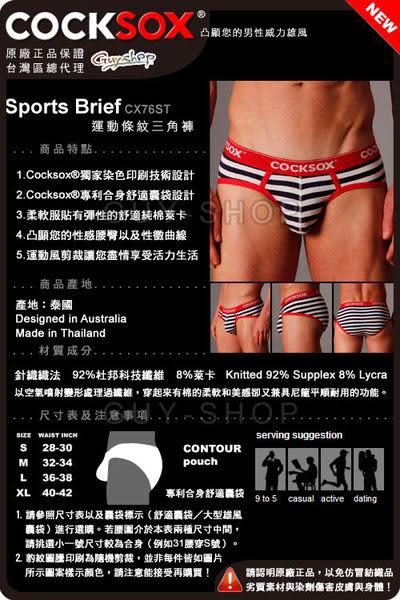 【CX76ST 藍白條紋】澳洲 COCKSOX Sports Brief 運動條紋三角褲