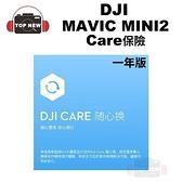 DJI 大疆 Mavic Mini 2 空拍機 CARE 一年版 保險 隨心換 公司貨
