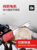 電鋸亞特電鋸伐木鋸家用大功率電動鏈條鋸小型木工手持電鏈鋸砍樹神器LX