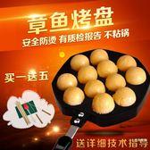 降價最後兩天-烘焙工具章魚小丸子鍋家用章魚燒烤盤工具做章魚櫻桃小丸子機鵪鶉蛋xw