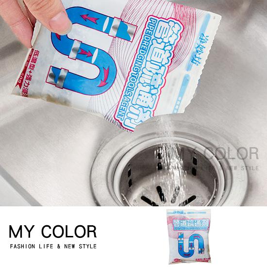 快速疏通粉 馬桶疏通 水管疏通 阻塞 水槽 廚房 浴室 廁所 分解  強力管道疏通劑  【H023】MY COLOR