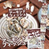 日本 Fujisawa 杏仁小魚乾5連包 40g 杏仁小魚乾 魚乾 小魚乾 杏仁小魚 點心 零食 日本零食