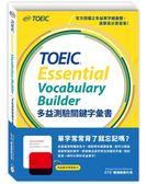 多益測驗關鍵字彙書