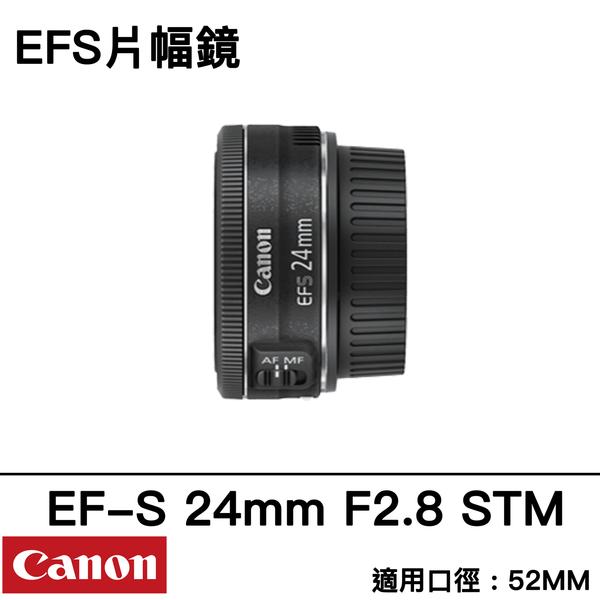 Canon EF EF-S 24mm f/2.8 STM 台灣佳能公司貨 德寶光學