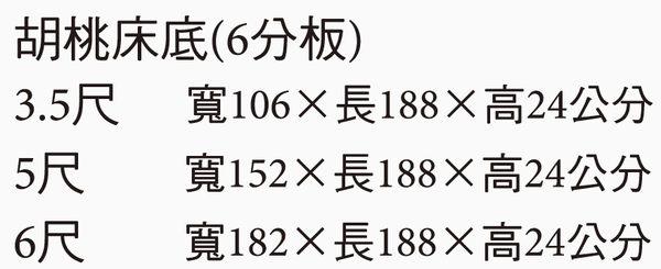【森可家居】6尺胡桃床底(6分板) 7JX92-9
