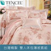 【紐巴倫-粉】100%天絲.雙人床包薄被套組5*6.2 全程台灣印染精製