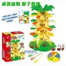 俄羅斯輪盤 抽籤猴子 遊戲台 猴子爬樹 椰子樹遊戲 親子互動 桌面遊戲【塔克】