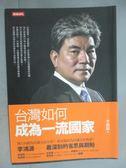 【書寶二手書T5/政治_GSZ】台灣如何成為一流國家_李鴻源