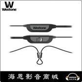 【海恩數位】Westone MMCX 藍牙耳機線 (Bluetooth Cable) 公司貨