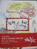 【書寶二手書T9/旅遊_ZDX】馬祖手繪行旅_張瓊文