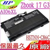 HP AI06XL 電池(原廠)-惠普 ZBook 17 G3 電池,17 G3 T7V65ET,17 G3 T7V67EA,17 G3 V1Q00UT,17 G3 V1Q04UT,HSTNN-C86C
