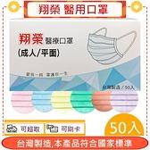 翔榮 成人醫用口罩 50入/盒 藍/粉/紫/橘/黃/綠 多色可選 雙鋼印*愛康介護*