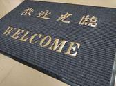 地墊/酒店大門口歡迎光臨地毯120X180/門墊/防塵防滑HRYC