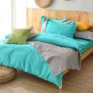 床包/雙人加大-[素色寢具]-53101-土耳其藍-3件式-內含2個枕套-100%純棉-台灣製-(好傢在)