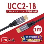 PX大通 USB 2.0 Type-C公 TO 公 充電傳輸線1米 UCC2-1B