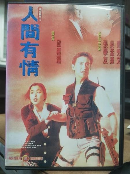 挖寶二手片-T01-049-正版DVD-華語【人間有情】-張學友 鄭秀文 吳孟達(直購價)海報是影印