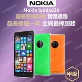 【優質福利機】NOKIA lumia830 Nokia 諾基亞 旗艦 16G 單卡版 保固一年 特價:4150元