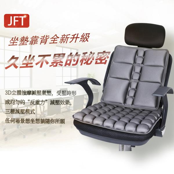 JFT減壓涼感坐墊腰靠墊 3D立體反重力 氣囊坐墊