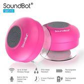 藍芽喇叭 美國聲霸SoundBot SB510 藍牙吸盤防水喇叭 藍芽免持音響 藍牙音箱 旺德 ipx4