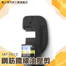 博士特汽修 【鋼筋鐵線油壓剪】MIT-H...