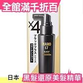 【男生專用】日本原裝 Maro17 black+ 黑髮還原美髮精華噴霧 凱文老師推薦【小福部屋】