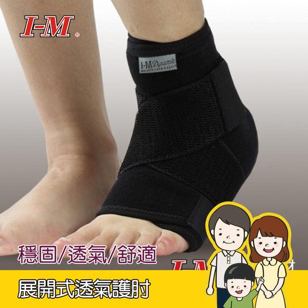 【愛民】展開式透氣護踝 NS-927 - 看護/久站/搬運/失能照護