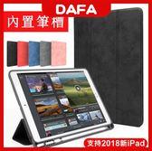 【大發】iPad Air 2019 Air3 Pro10.5 平板保護套 筆槽保護套 布紋 全包防摔套 休眠模式 可立平板套
