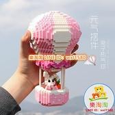 DIY拼裝積木 微型小顆粒鉆石拼裝圖積木成年高難度益智玩具兼容女孩熱氣球 樂淘淘